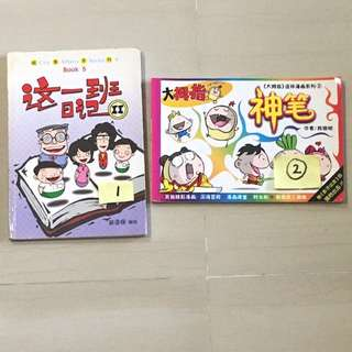Preloved Chinese Comic Books
