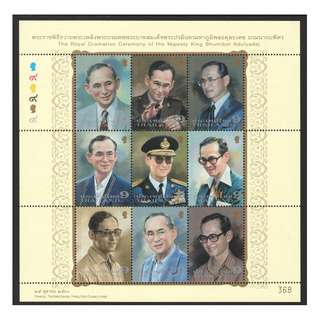 THAILAND 2017 THE ROYAL CREMATION CEREMONY OF KING BHUMIBOL 3 SOUVENIR SHEETS OF 13 STAMPS IN MINT MNH UNUSED CONDITION