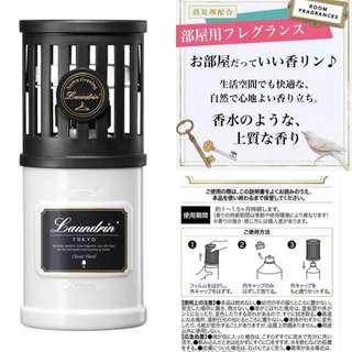 日本代購 - 日本Laundrin Tokyo家用座枱香薰 220ml (人氣熱賣中)