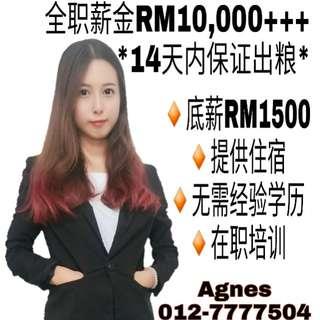 Property Agent Wanted 招聘房产经纪