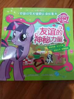 My Little Pony (Chinese)