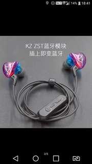Kz zst 炫彩 碳纖維 加藍芽線