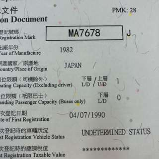 車牌 Car Plate No. - MA7678