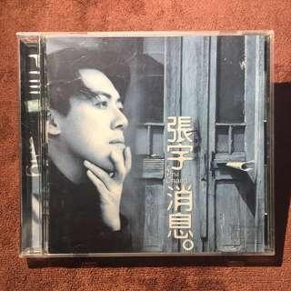 张宇 消息 zhang yu Phil Chang 1996 emi