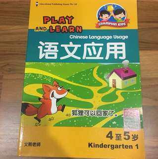 Play and Learn Chinese got K1