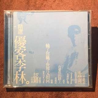優客李林• 精選優客李林 you ke li lin EMI cd 2000