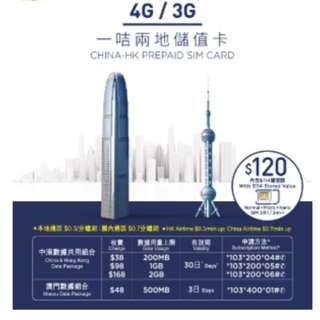 中港兩地電話卡上網卡儲值咭中國移動香港