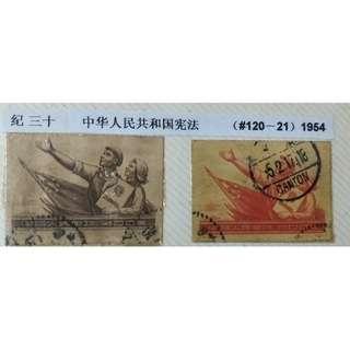 #120-21,  China stamp