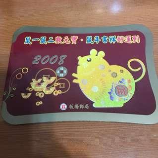 中華郵政 鼠一鼠二 鼠元寶 2008 郵票