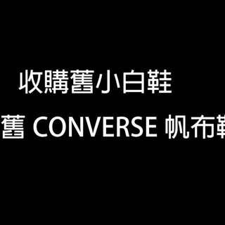 「收購舊鞋」Converse 帆布鞋 小白鞋 運動鞋 滑板鞋