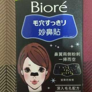 🚚 蜜妮 Biore 妙鼻貼(黑色) 8片