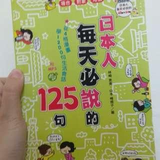 🚚 日本人每天必說的125句  附mp3