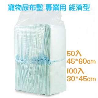 【阿齁大雜舖】寵物尿布墊 專業用 經濟型 M號50入(45X60cm) S號100入(30*45cm)