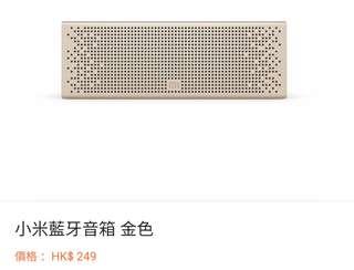 全新香港行貨小米藍芽音箱有保養可免提聽手提電話 只有金色特價$199