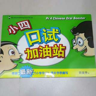 FIXED PRICE📬Brand New Primary 4 Chinese Oral Booster Book