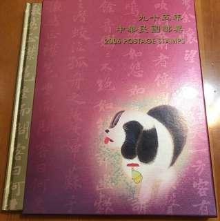 中華郵政 95年 郵票 郵冊 精裝 紀念 年冊