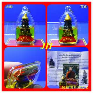 Thai Amulet 帕婴 ( Phra Ngan )