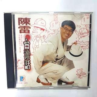 CD - 陈雷 - 台湾话