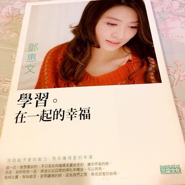 鄧惠文📖學習在一起的幸福