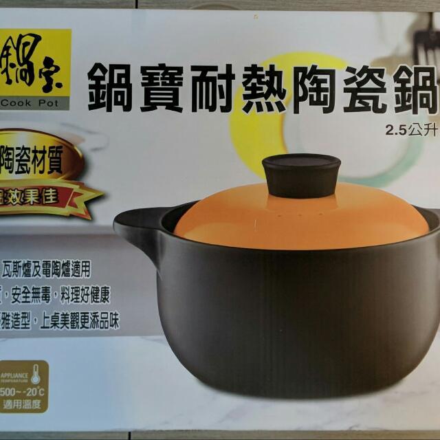鍋寶耐熱陶瓷鍋 2.5L