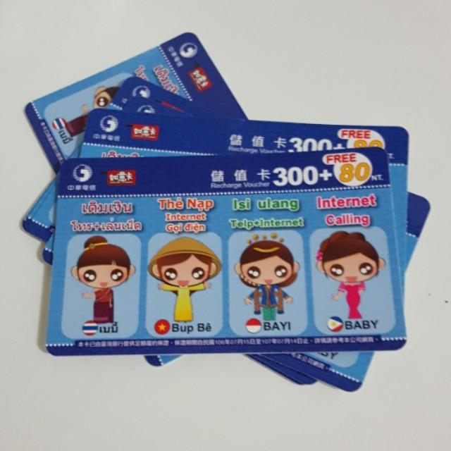 中華電信 如意卡 儲值300+80NT.
