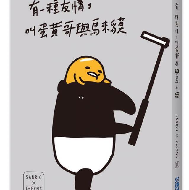 有一種友情,叫蛋黃哥與馬來貘 限量版 書籍