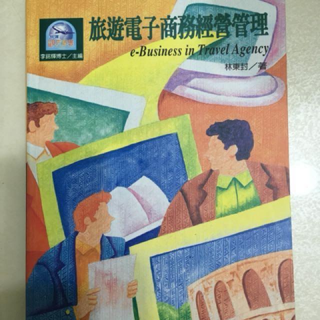 旅遊電子商務經營管理 #有超取最好買 #好書好感動