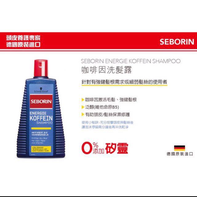 施華蔻 Seborin咖啡因洗髮露 (250ml)