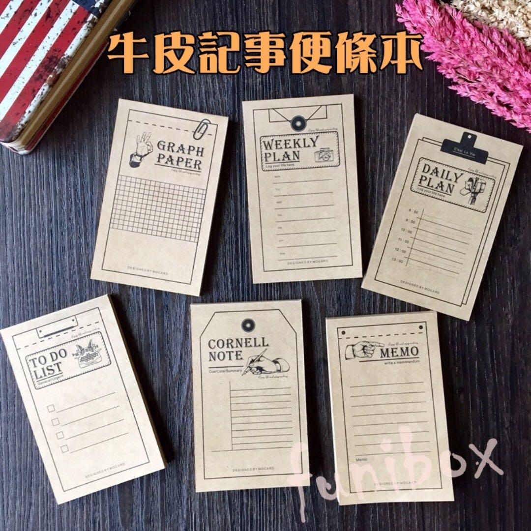 *funibox*牛皮記事便條本(6款選)/TO DO LIST 週計劃 日計劃 方格本 備忘本 便條紙