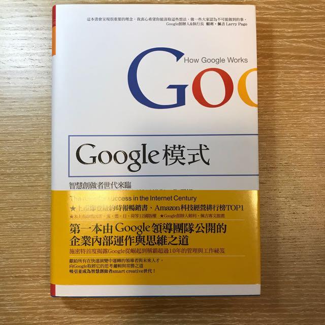 Google 模式