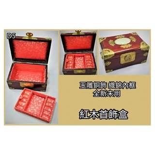 紅木首飾盒