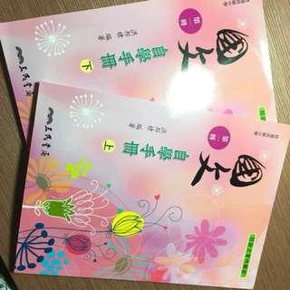 高中國文 三民 自學手冊 上下都有#好書新感動