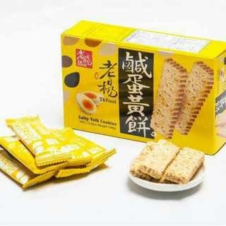 老楊鹹蛋黃餅 方塊酥 健康 零食