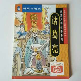 FIXED PRICE📬Brand New Zhu Ge Liang Chinese Story Book