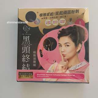 MY Scheming Blackhead Removal Mask Set 3 Step Kit - FREE POST
