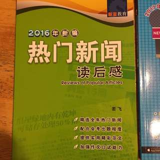 Higher Chinese Essay Guide