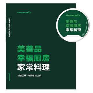 Thermomix TM5 basic cookbook with recipe chip (chinese)