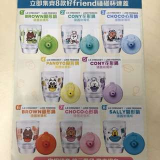 7-11 LINE FRIENDS 杯 4號 7號 8號