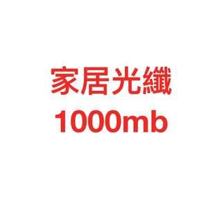 家居光纖1000mb