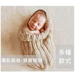 新生兒嬰兒兒童攝影服裝服飾滿月毛線編織睡袋寶寶包裹布拍照道具寫真