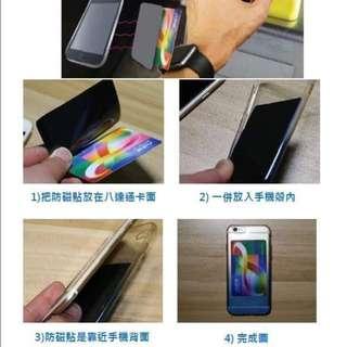 八達通手機防磁貼