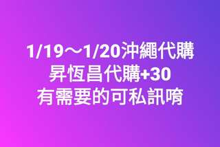 1/19沖繩代購/昇恆昌代購/沖繩土產