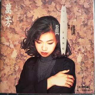 Wan fang third album Early pressing (the one that make her popular) 萬芳 猜心 舊版 習慣寂寞 第三張開始走紅的專輯