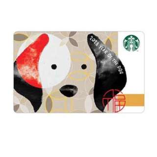 Starbucks Year of the Dog