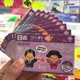香港聯通 日本7天上網卡