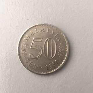 Rare 50 Sen coin 1980