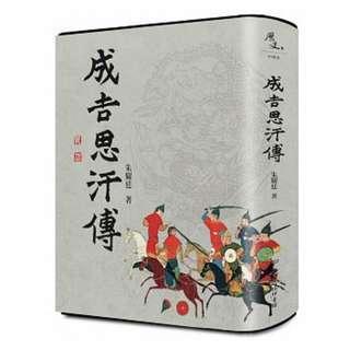 (省$33)<20170401 出版 85折訂購台版新書> 成吉思汗傳, 原價 $217 特價 $184