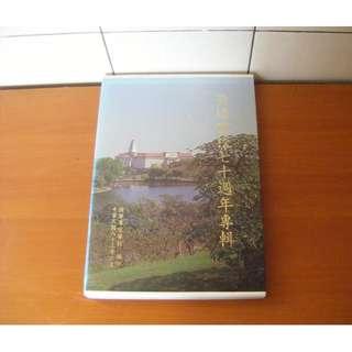 黃埔建校七十週年專輯 - 中華民國83年6月陸軍軍官學校 編印
