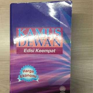 Kamus Dewan Edisi Keempat Bahasa Melayu