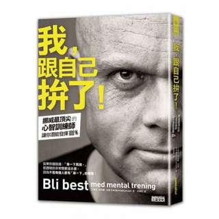 (省$21)<20170330 出版 8折訂購台版新書> 我,跟自己拚了!:挪威最頂尖的心智訓練師讓你潛能發揮100%, 原價 $107 特價$86